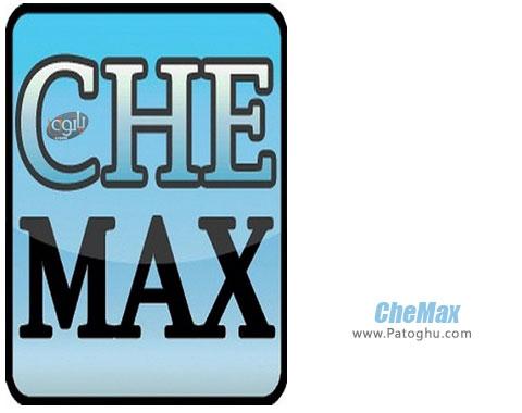 نرم افزار CheMax