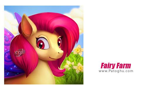 بازی Fairy Farm
