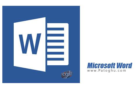 نرم افزار Microsoft Word