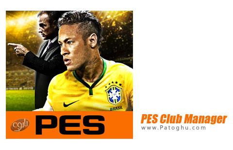 بازی https://img.patoghu.com/94/shahrivar/3/PES-Club-Manager.jpg