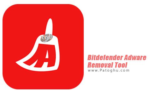 نرم افزار Bitdefender Adware Removal Tool
