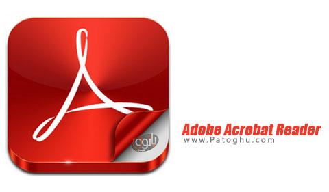 ادوبی اکروبات ریدر اندروید Adobe Acrobat Reader