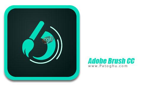 دانلود Adobe Brush CC