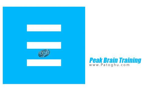 نرم افزار Peak Brain Training