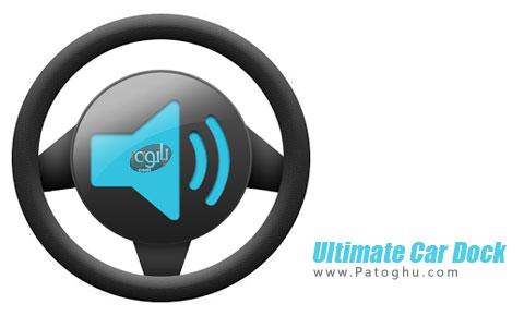 نرم افزار Ultimate Car Dock Dashboard FULL