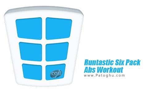 نرم افزار Runtastic Six Pack Abs Workout