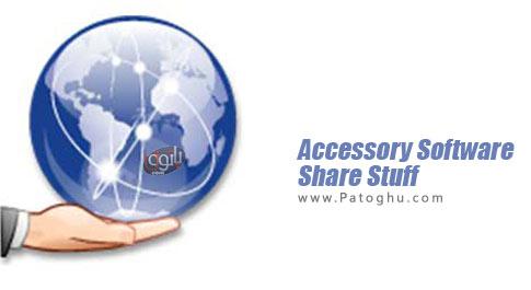 نرم افزار Accessory Software Share Stuff