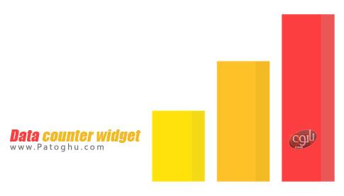 نرم افزار Data counter widget pro