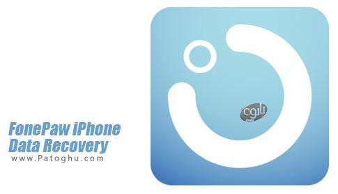 نرم افزار FonePaw iPhone Data Recovery