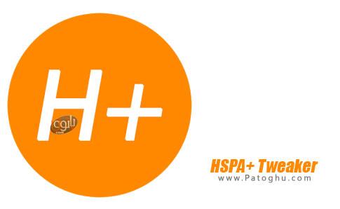 نرم افزار HSPA+ Tweaker (3G booster)