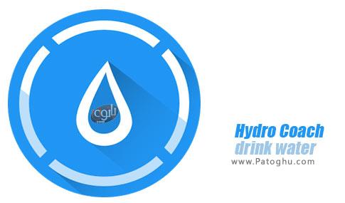 نرم افزار Hydro Coach Drink Water Pro
