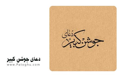 دعای جوشن کبیر برای اندروید صوتی , متن عربی و فارسی