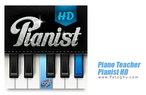 نرم افزار Piano Teacher - Pianist HD