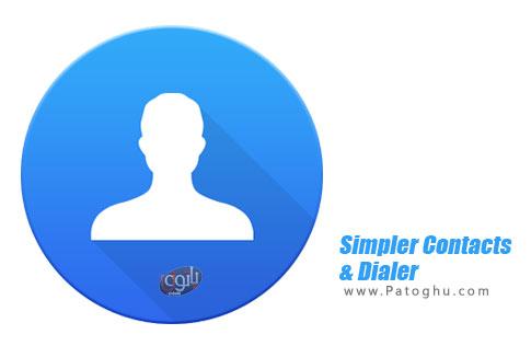 نرم افزار Simpler Contacts & Dialer Pro