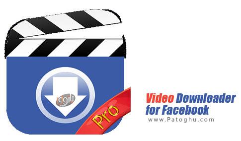 دانلود Video Downloader for Facebook