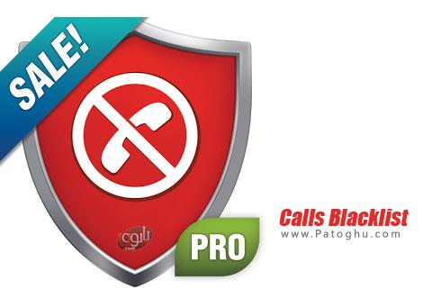 نرم افزار Calls Blacklist PRO