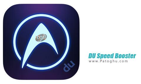 نرم افزار DU Speed Booster