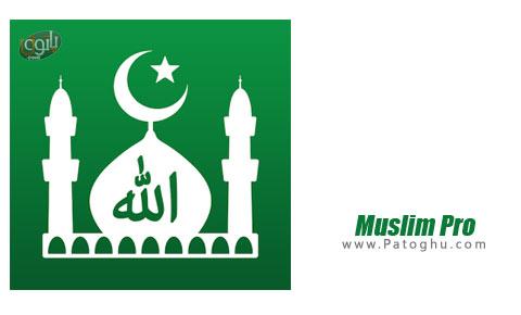 نرم افزار Muslim Pro Azan, Quran, Qibla
