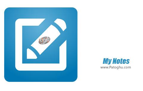 نرم افزار نوت برداری و یادداشت برای اندروید My Notes Notepad Premium v1.7