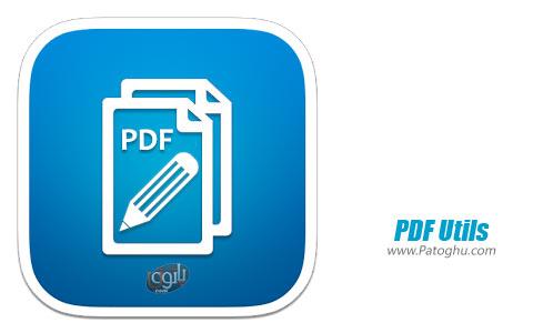 نرم افزار PDF Utils