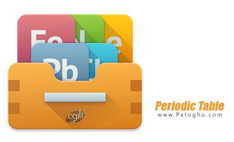 نرم افزار Periodic Table اندروید