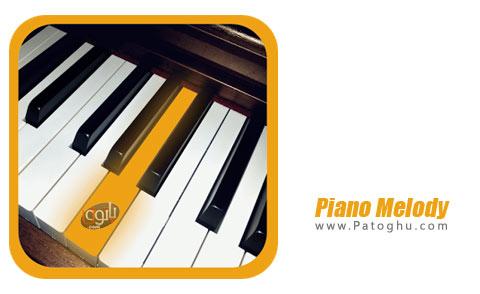 نرم افزار Piano Melody Pro