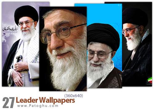 عکس های رهبر امام خامنه ای برای موبایل
