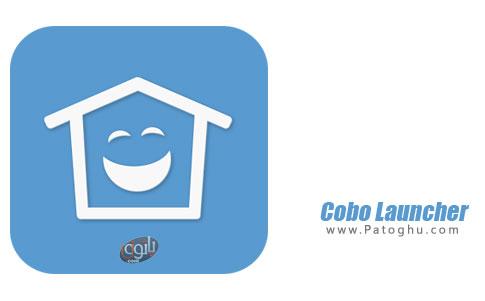 لانچر Cobo Launcher