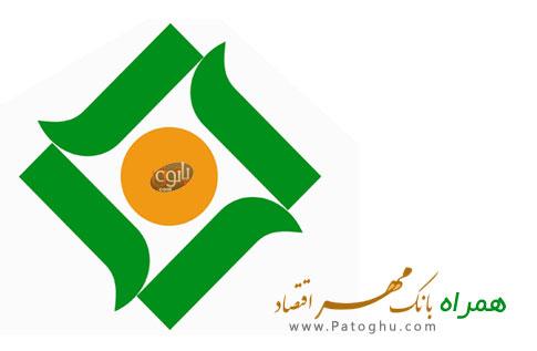 دانلود همراه بانک مهر اقتصاد اندروید Hamrah Bank Mehr Eghtesad