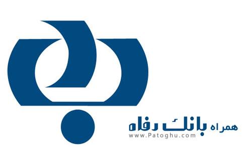 همراه بانک رفاه برای اندروید Hamrah Bank Refah