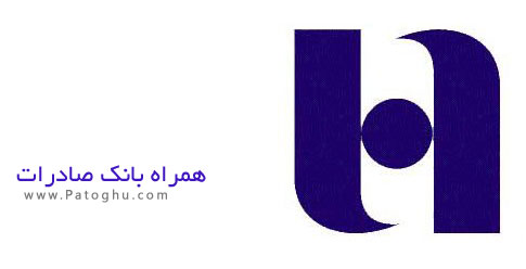 نرم افزار Saderat Mobile Bank