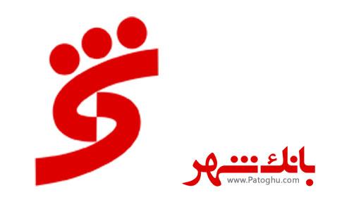 همراه بانک شهر برای اندروید Hamrah Bank Shahr