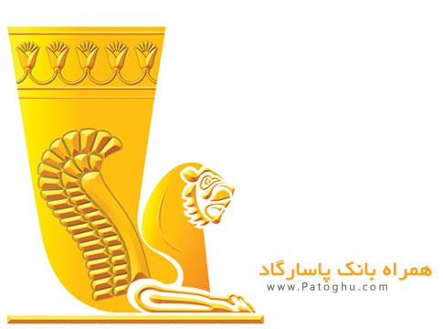 همراه بانک پاسارگارد برای اندروید Hamrah Bank Pasargad