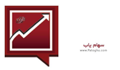 دانلود سهام یاب برای اندروید Sahamyab