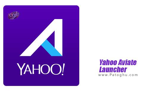 لانچر Yahoo Aviate Launcher