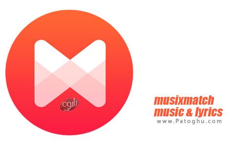 نرم افزار Musixmatch music & lyrics