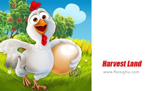 دانلود بازی Harvest Land برای اندروید