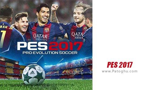 دانلود بازی PES 2017 Pro evolution soccer برای اندروید