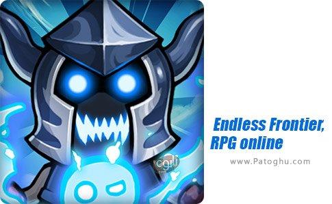 دانلود بازی Endless Frontier, RPG online برای اندروید