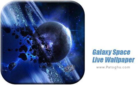 دانلود نرم افزار Galaxy Space Live Wallpaper برای اندروید