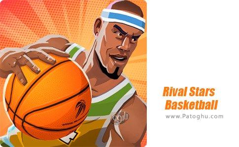 دانلود بازی Rival Stars Basketball برای اندروید