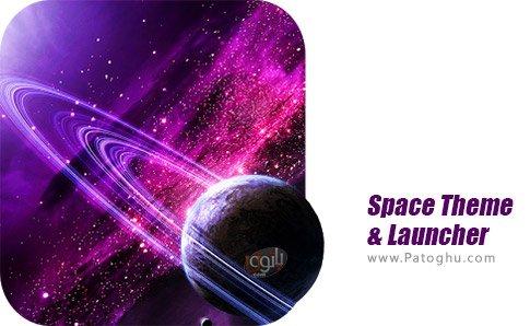 دانلود نرم افزار Space Theme & Launcher برای اندروید