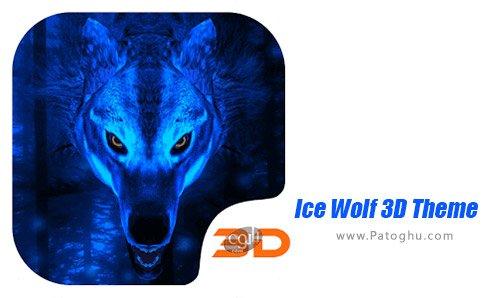 دانلود تم Ice Wolf 3D Theme برای اندروید