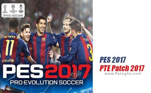 دانلود PES 2017 PTE Patch 2017