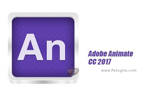 دانلود نرم افزار Adobe Animate CC 2017 برای ویندوز