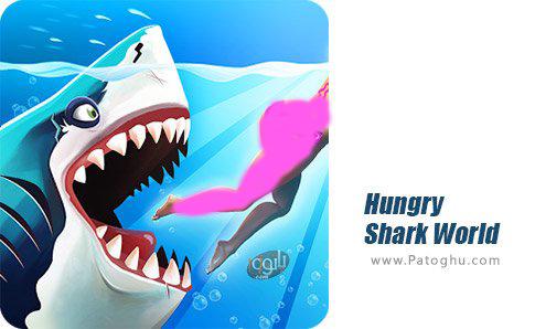 دانلود Hungry Shark World برای اندروید
