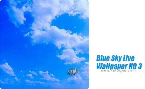 دانلود والپیپر Blue Sky Live Wallpaper HD 3 برای اندروید