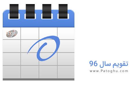 دانلود تقویم 96 همراه با مناسبتها + نسخه PDF + سال 1396 در یک نگاه