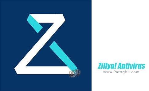 دانلود نرم افزار Zillya! Antivirus برای اندروید