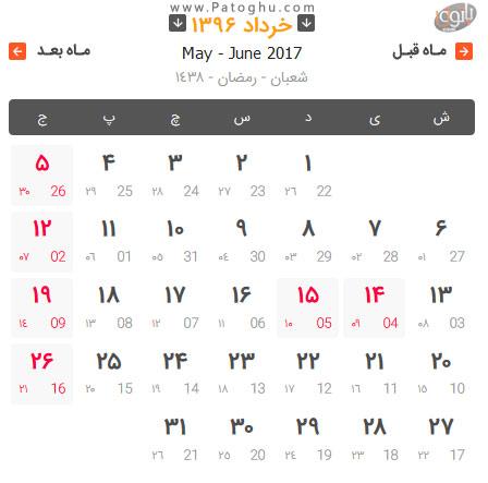 تقویم خرداد 96 همراه با مناسبت ها